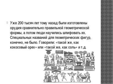 Уже 200 тысяч лет тому назад были изготовлены орудия сравнительно правильной ...