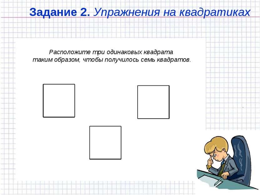 Задание 2. Упражнения на квадратиках
