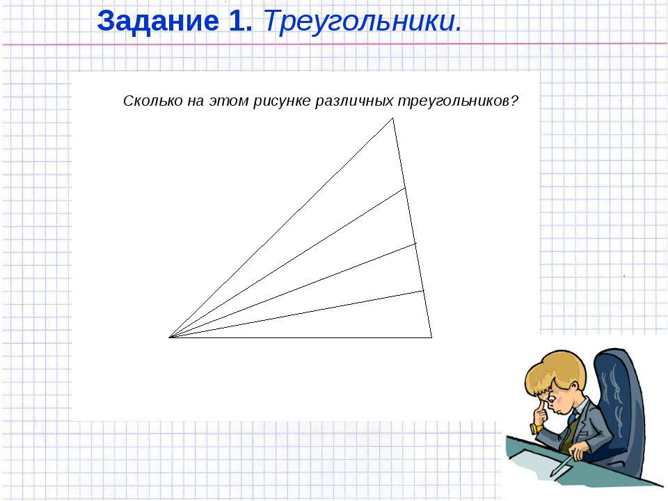 Задание 1. Треугольники.