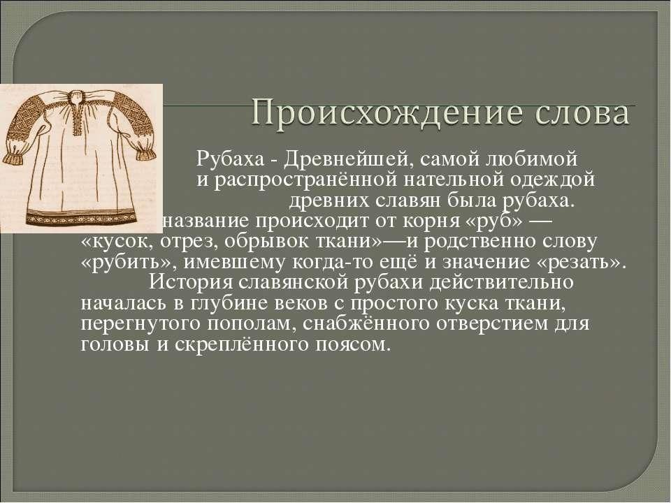 Рубаха - Древнейшей, самой любимой и распространённой нательной одеждой древн...