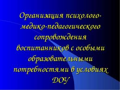 Организация психолого-медико-педагогического сопровождения воспитанников с ос...
