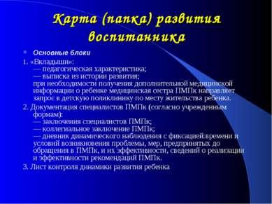 Карта (папка) развития воспитанника Основные блоки 1. «Вкладыши»: — педагогич...