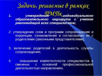 Задачи, решаемые в рамках ПМПк 1. утверждение индивидуального образовательног...