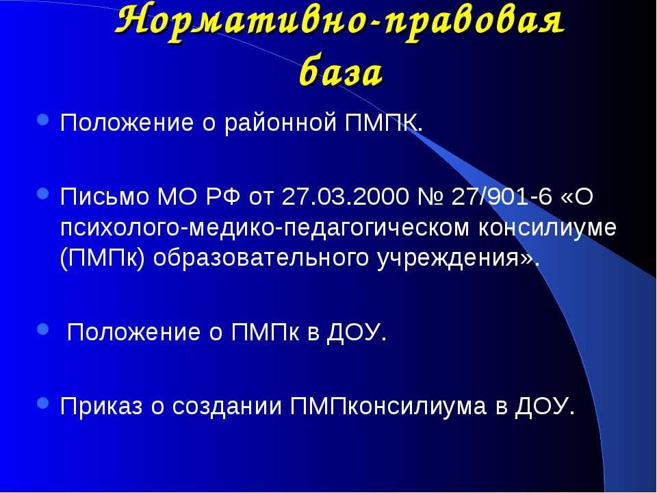 Нормативно-правовая база Положение о районной ПМПК. Письмо МО РФ от 27.03.200...