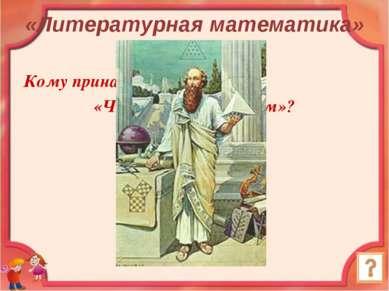 Кому принадлежат слова: «Числа правят миром»? Пифагор «Литературная математика»