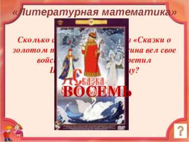 Сколько суток царь Дадон из «Сказки о золотом петушке» А.С. Пушкина вел свое ...