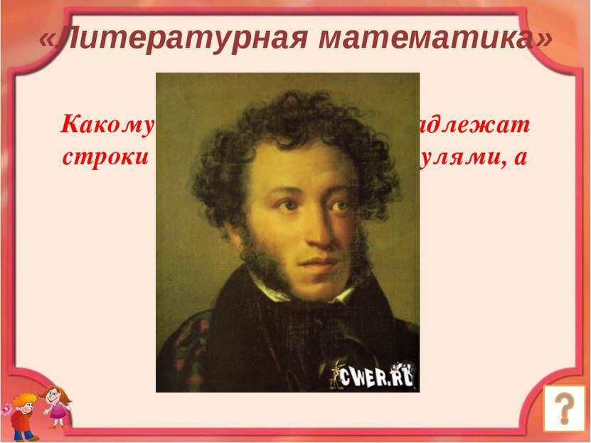 Какому русскому поэту принадлежат строки «Мы почитаем всех нулями, а единицам...