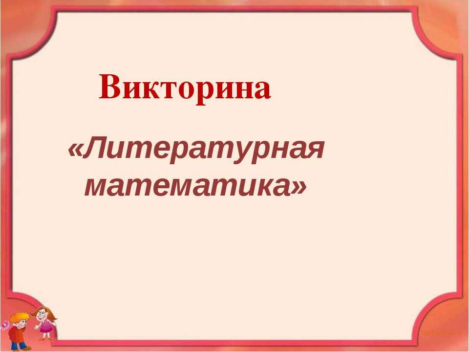Викторина «Литературная математика»
