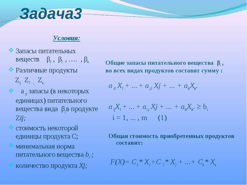 Задача3 Условия: Общие запасы питательного вещества βi , во всех видах продук...