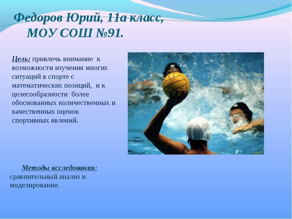 Федоров Юрий, 11а класс, МОУ СОШ №91. Цель: привлечь внимание к возможности и...
