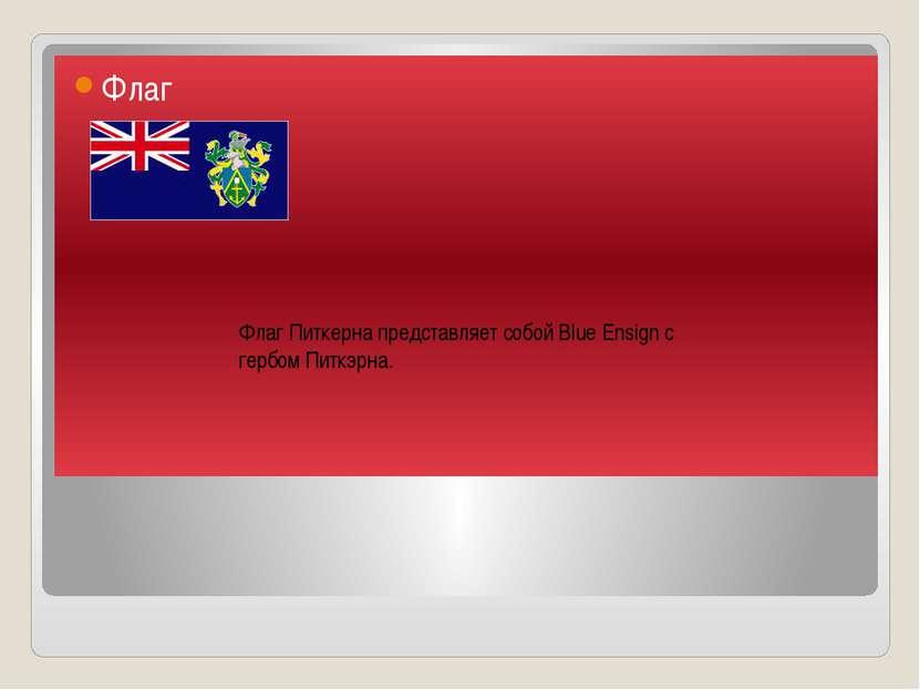Флаг Флаг Питкерна представляет собой Blue Ensign с гербом Питкэрна.