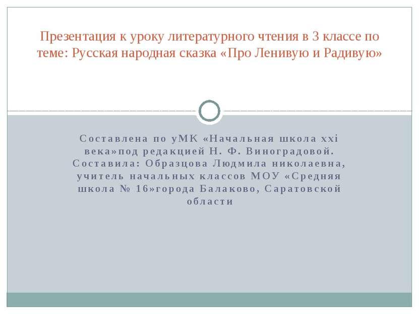 Составлена по уМК «Начальная школа xxi века»под редакцией Н. Ф. Виноградовой....