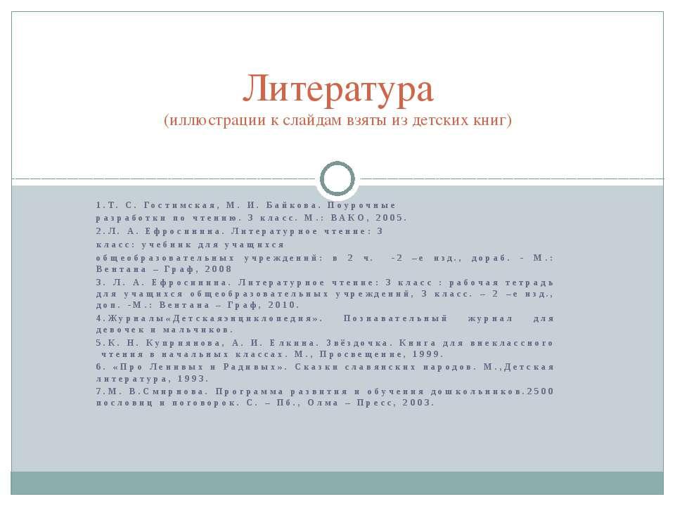 1.Т. С. Гостимская, М. И. Байкова. Поурочные разработки по чтению. 3 класс. М...