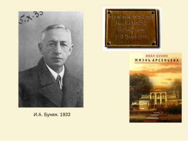 И.А. Бунин. 1933