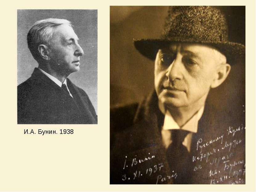 И.А. Бунин. 1938