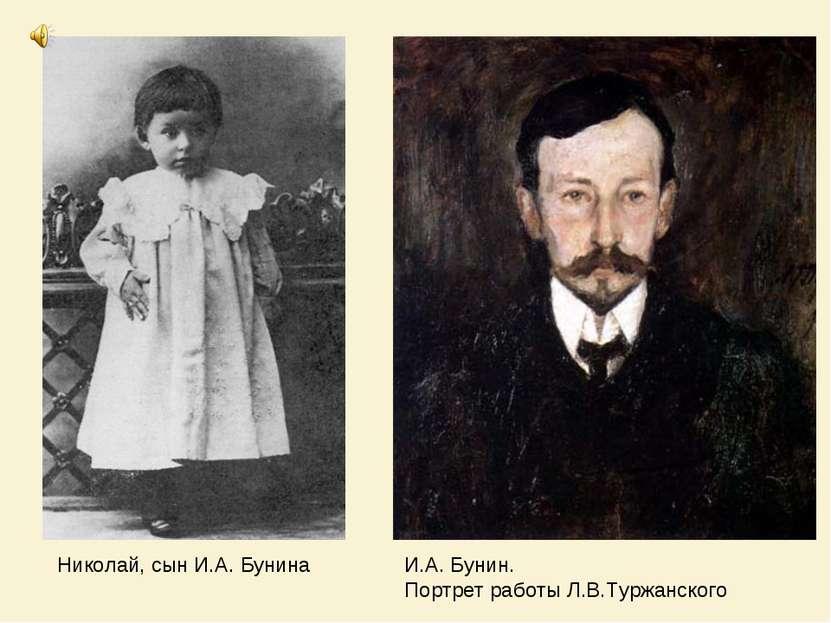 Николай, сын И.А. Бунина И.А. Бунин. Портрет работы Л.В.Туржанского