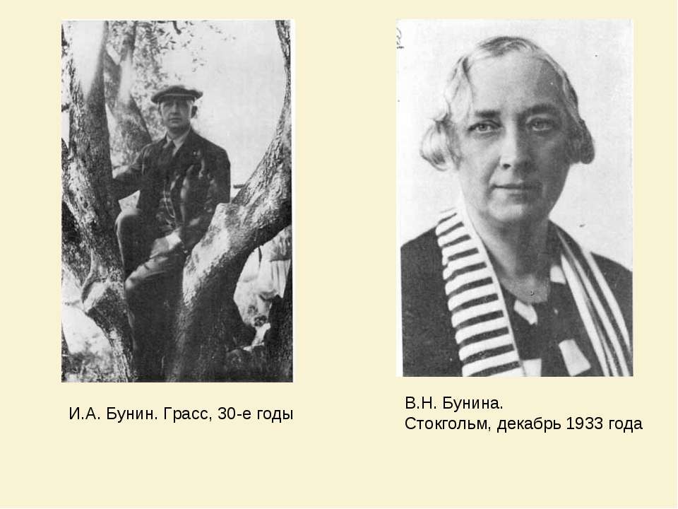 В.Н. Бунина. Стокгольм, декабрь 1933 года И.А. Бунин. Грасс, 30-е годы