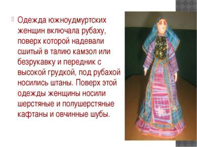 Одежда южноудмуртских женщин включала рубаху, поверх которой надевали сшитый ...