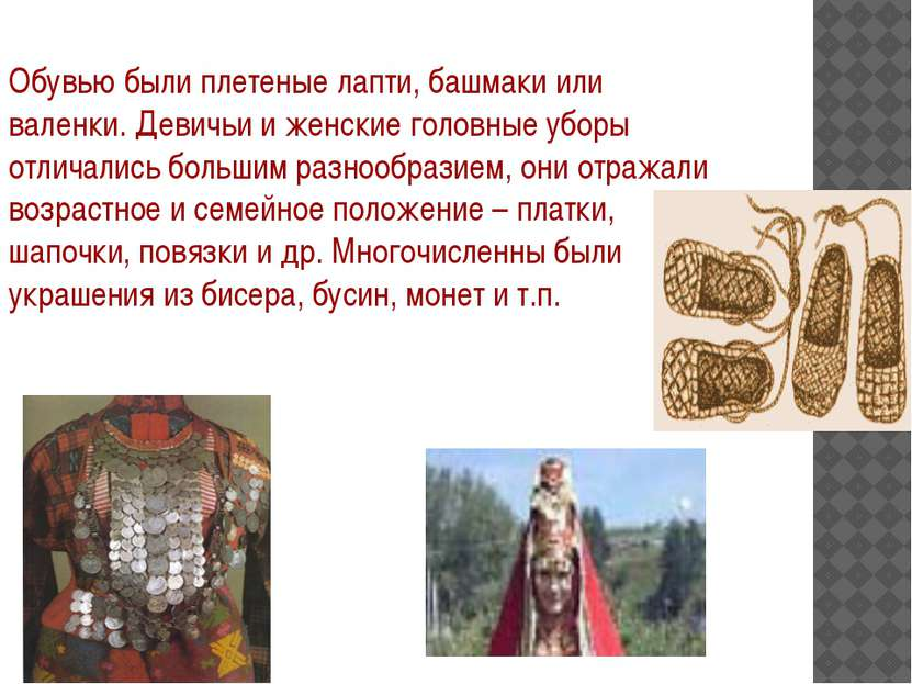 Обувью были плетеные лапти, башмаки или валенки. Девичьи и женские головные у...