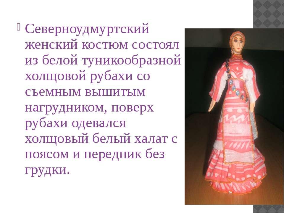 Северноудмуртский женский костюм состоял из белой туникообразной холщовой руб...
