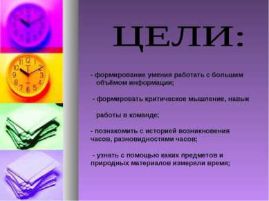 - формирование умения работать с большим объёмом информации; - формировать кр...