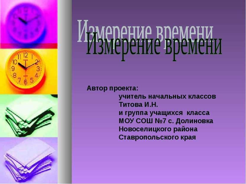 Автор проекта: учитель начальных классов Титова И.Н. и группа учащихся класса...