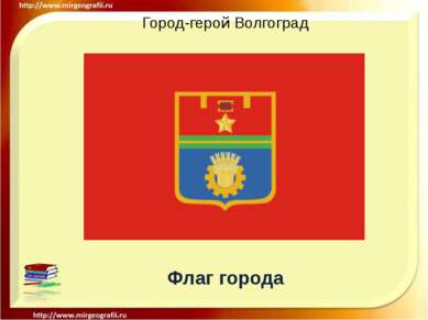 Город-герой Волгоград Флаг города