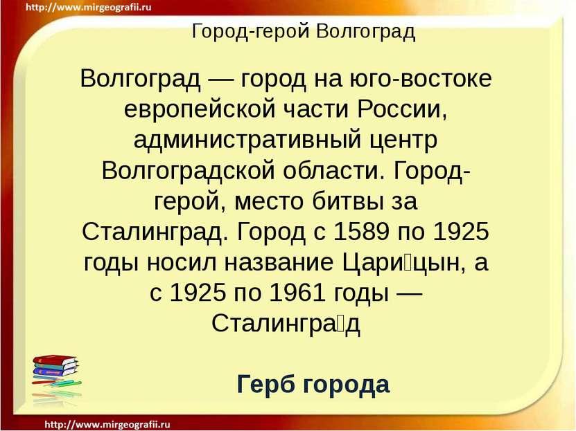 Город-герой Волгоград Волгоград — город на юго-востоке европейской части Росс...