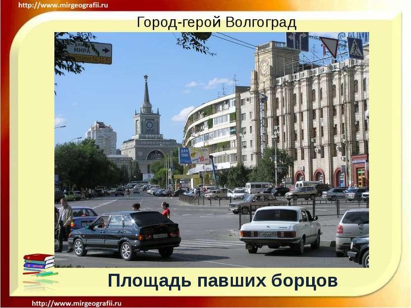 Город-герой Волгоград Площадь павших борцов