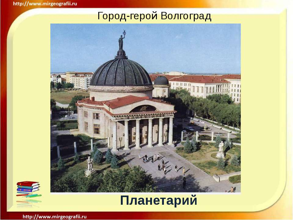 Город-герой Волгоград Планетарий