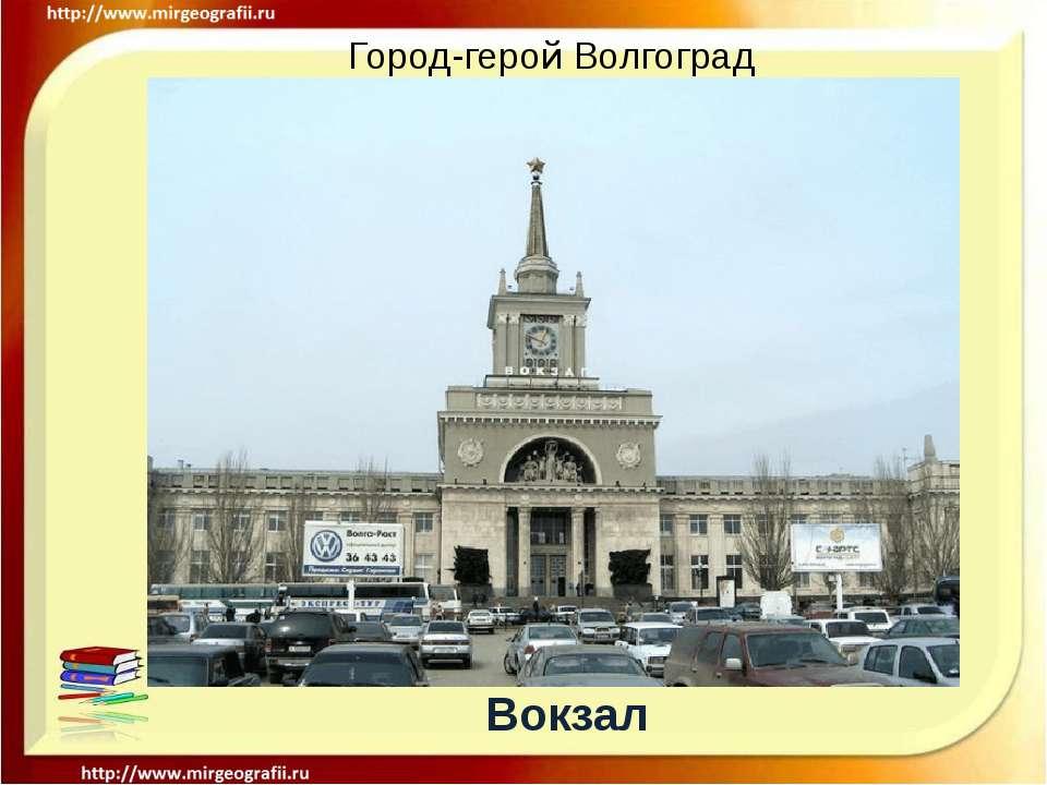 Город-герой Волгоград Вокзал