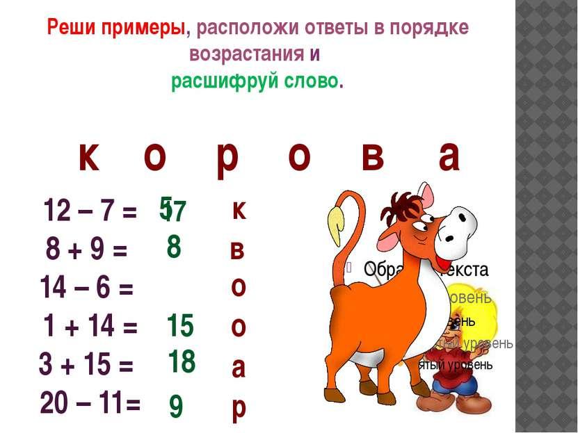 Реши примеры, расположи ответы в порядке возрастания и расшифруй слово. а 5 8...