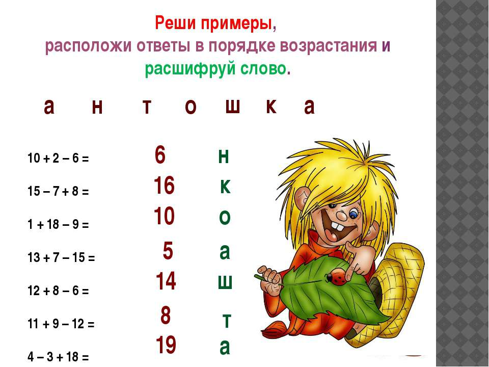 Реши примеры, расположи ответы в порядке возрастания и расшифруй слово. 10 + ...
