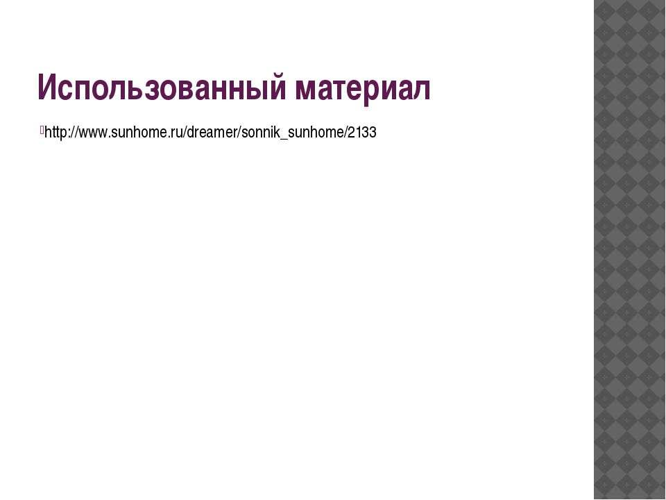 Использованный материал http://www.sunhome.ru/dreamer/sonnik_sunhome/2133