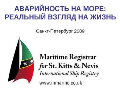 АВАРИЙНОСТЬ НА МОРЕ: РЕАЛЬНЫЙ ВЗГЛЯД НА ЖИЗНЬ Санкт-Петербург 2009