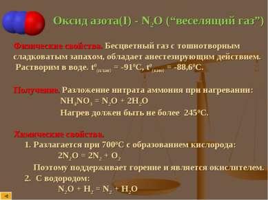 """Оксид азота(I) - N2O (""""веселящий газ"""") Физические свойства. Бесцветный газ с ..."""
