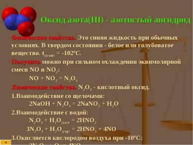Оксид азота(III) - азотистый ангидрид Физические свойства. Это синяя жидкость...