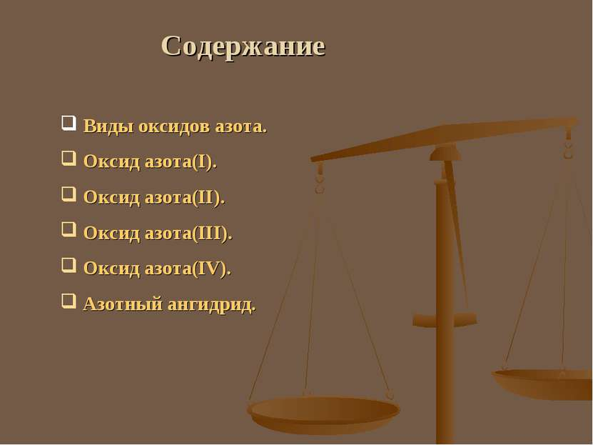 Содержание Виды оксидов азота. Оксид азота(I). Оксид азота(II). Оксид азота(I...