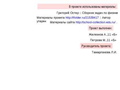 В проекте использованы материалы: Григорий Остер :: Сборник задач по физике М...