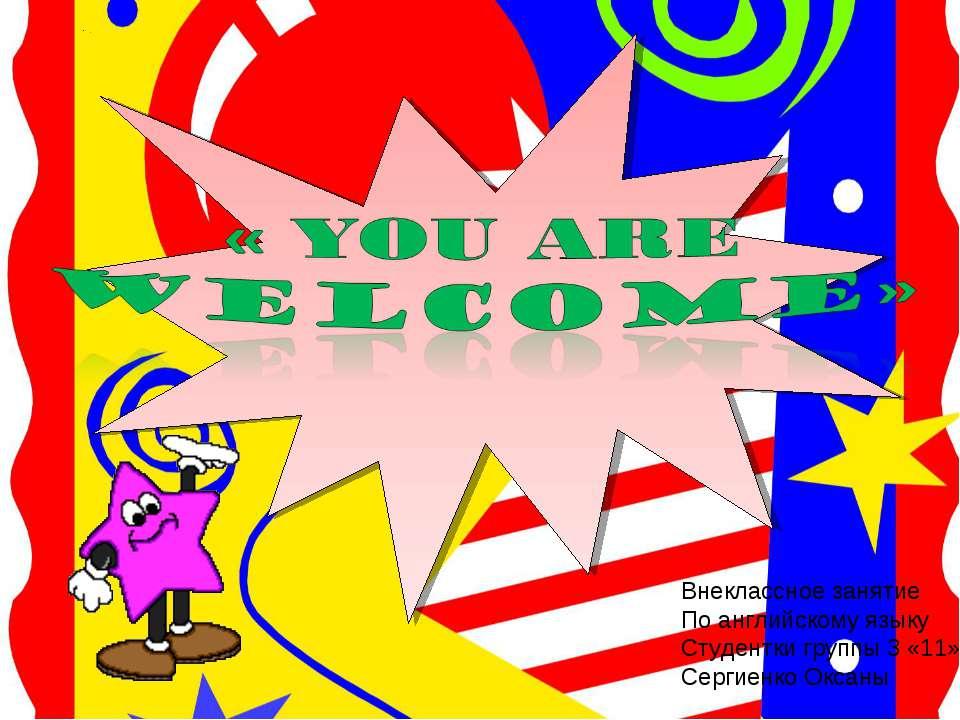 Внеклассное занятие По английскому языку Студентки группы 3 «11» Сергиенко Ок...
