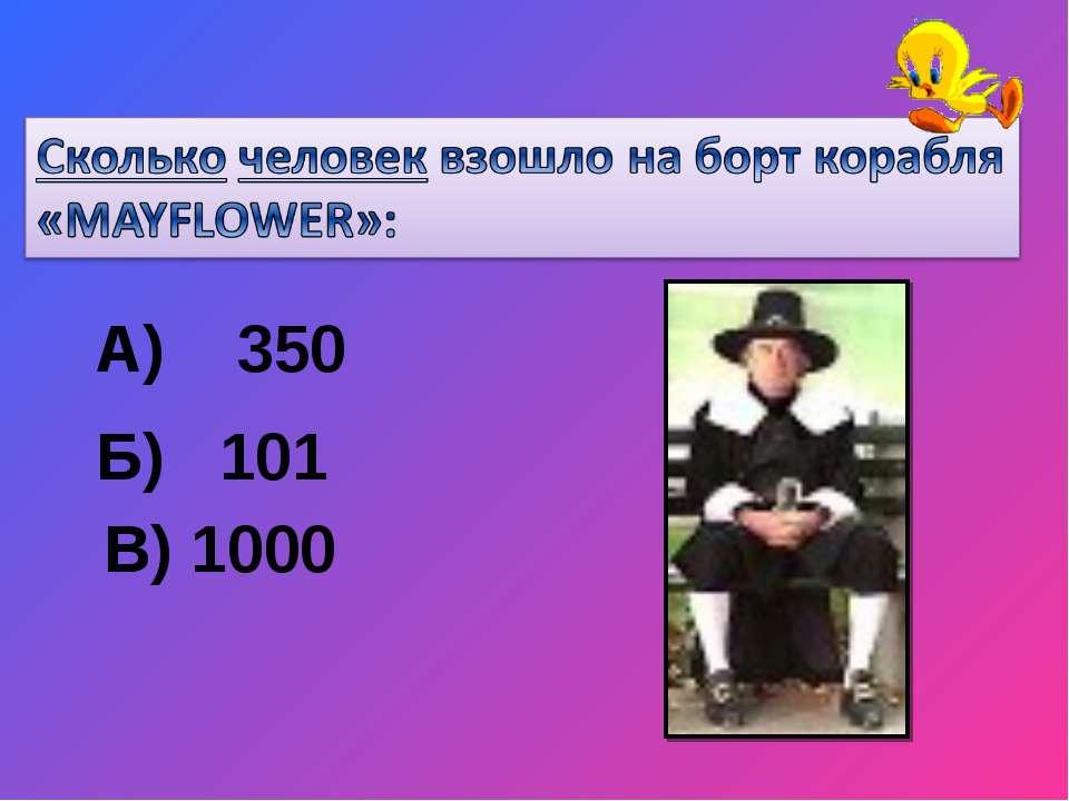 A) 350 Б) 101 В) 1000
