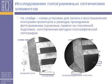 Исследование голограммных оптических элементов На слайде – схема установки дл...