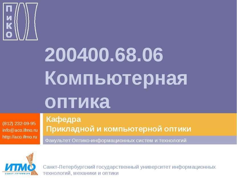 200400.68.06 Компьютерная оптика Санкт-Петербургский государственный универси...