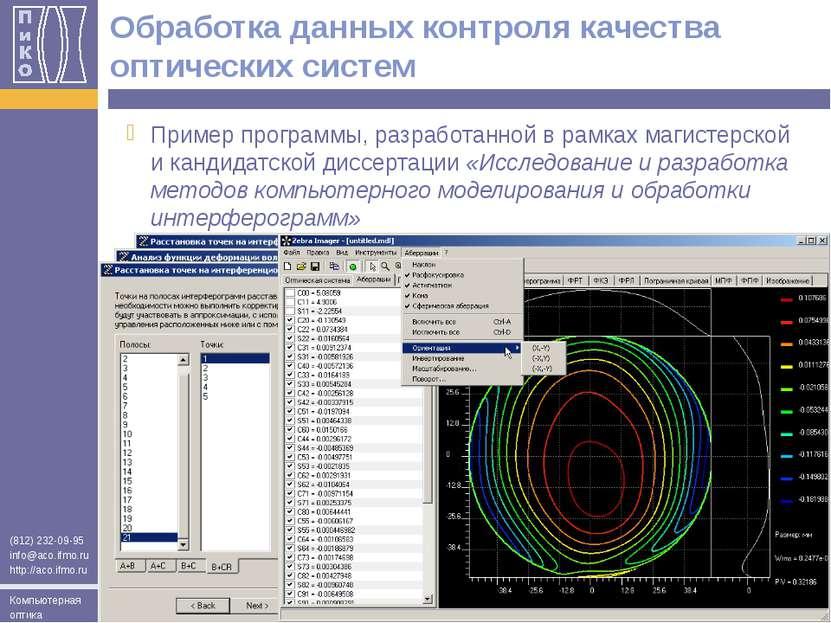 Обработка данных контроля качества оптических систем Пример программы, разраб...