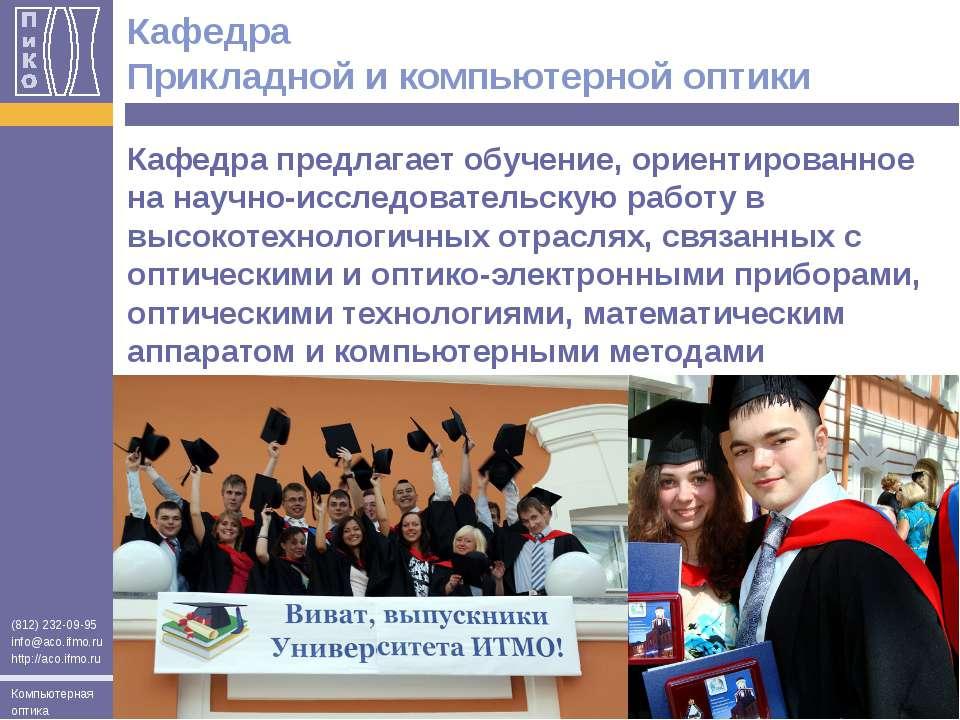Кафедра Прикладной и компьютерной оптики Кафедра предлагает обучение, ориенти...