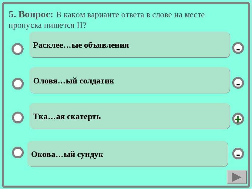 5. Вопрос: В каком варианте ответа в слове на месте пропуска пишется Н? Тка…а...