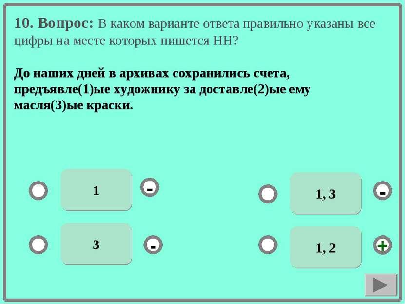 10. Вопрос: В каком варианте ответа правильно указаны все цифры на месте кото...