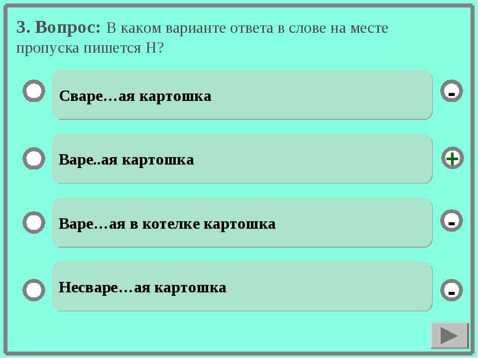 3. Вопрос: В каком варианте ответа в слове на месте пропуска пишется Н? Сваре...