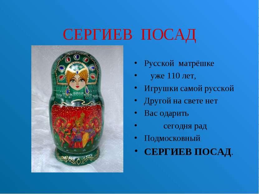 СЕРГИЕВ ПОСАД Русской матрёшке уже 110 лет, Игрушки самой русской Другой на с...