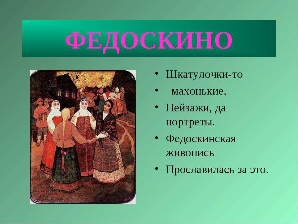 ФЕДОСКИНО Шкатулочки-то махонькие, Пейзажи, да портреты. Федоскинская живопис...